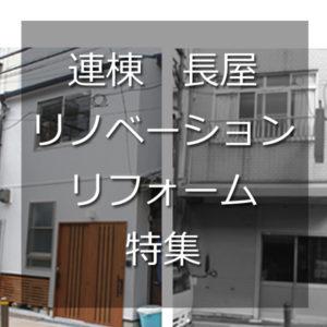 大阪市 連棟 長屋 リノベーション 施工事例