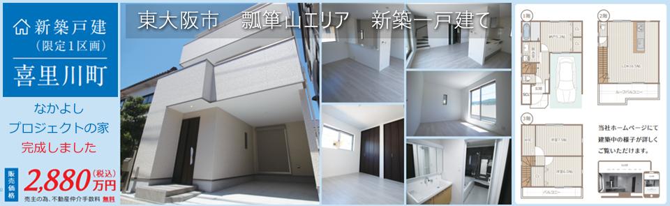 東大阪市 新築戸建て
