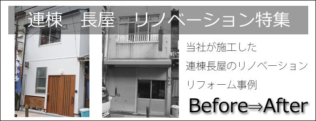 連棟 長屋 リノベーション 大阪