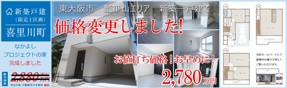 不動産販売 喜里川町 東大阪