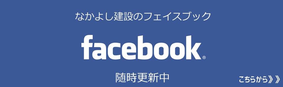 なかよし建設のフェイスブック